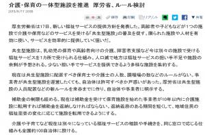 介護保育の一体型施設を推進 日経新聞