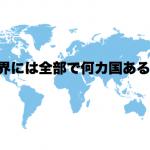 世界に開発途上国が何か国あるか知っていますか?