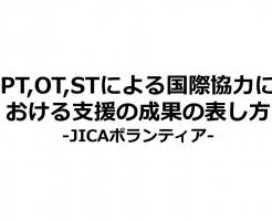 PT,OT,STによる国際協力における支援