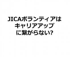 JICAボランティアキャリアアップにつながらない